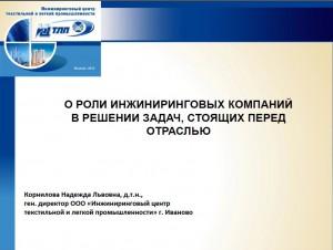 Корнилова Н.Л.