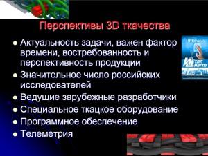 Смирнов А.Н.