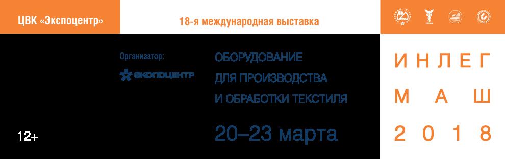 Inlegmash_18_top_rus